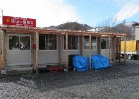 釜石サービスセンター
